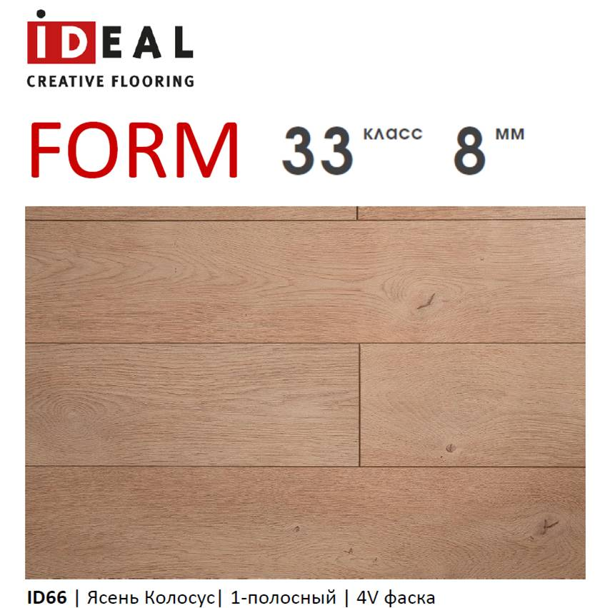 Ламинат  IDEAL Form ID33 Ясень Колосус 8 мм 33 класс (2,153)