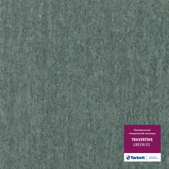 Линолеум TARKETT TRAVENTINE GREEN 01 - 2,0мм\ 0,5 мм