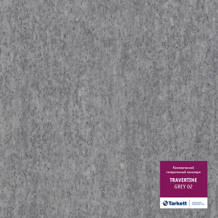 Линолеум TARKETT TRAVENTINE GREY 02 - 2,0мм\ 0,5 мм