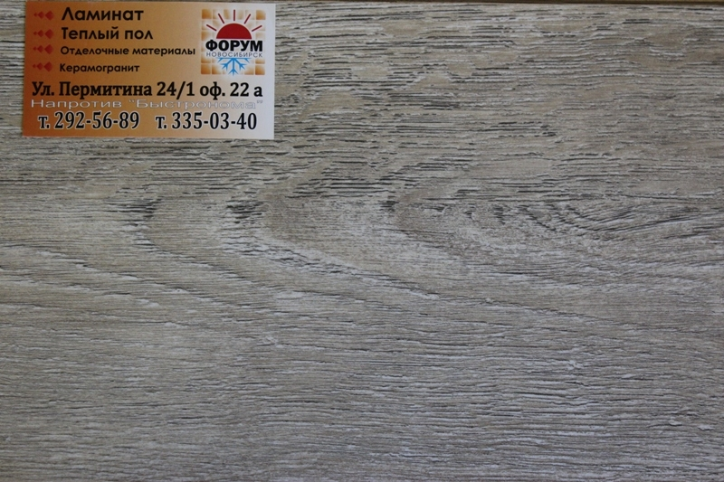 Ламинат Balterio Vitality DeLuxe AC 4/32 (1261х189х8 мм)New England Oak (Дуб Нью Инглан (2,145 кв.м)