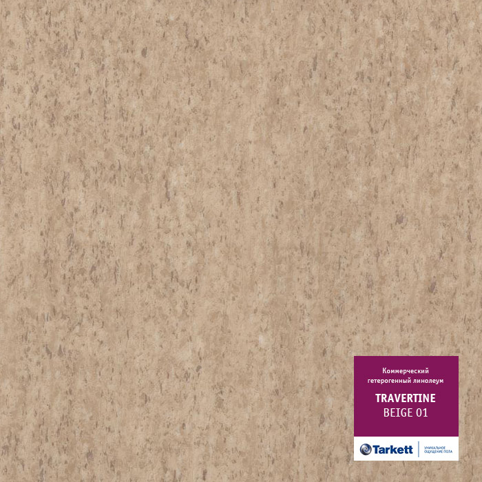 Линолеум TARKETT TRAVENTINE BEIGE 01 - 2,0мм\ 0,5 мм